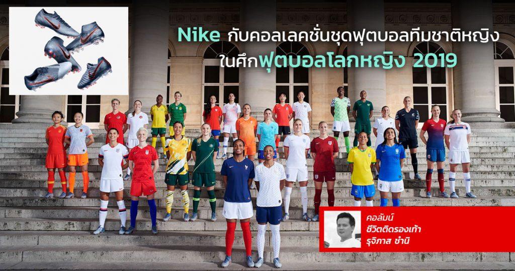 dc2035eced5 ไนกี้เปิดตัวเสื้อทีมชาติหญิงสำหรับ 14 ประเทศ  และรองเท้าสตั๊ดคอลเลคชั่นผู้หญิง สำหรับร่วมรายการฟุตบอลโลกหญิง 2019  ที่ประเทศฝรั่งเศส ในช่วงวันที่ 7 มิ.ย.-7 ก.
